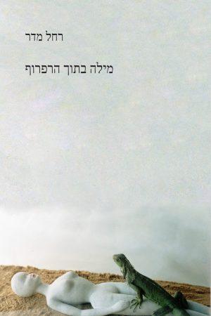כריכת הספר הקדמית של ספר השירה מילה בתוך הרפרוף