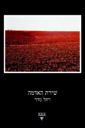 כריכה הספר הקדמית שירת האדמה מאת רחל מדר